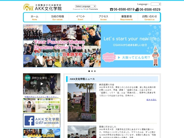 Screenshot of akk-nihongo.com