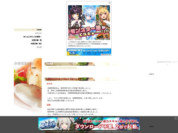 Screenshot of akokissa.web.fc2.com