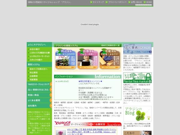 Screenshot of aladdin.kornz.co.jp