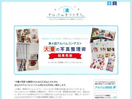 Screenshot of album-tukurou.com