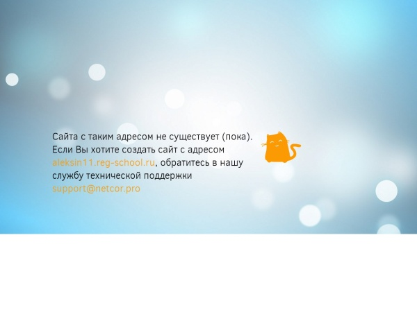 Screenshot of aleksin11.reg-school.ru