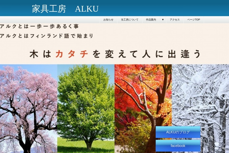 Screenshot of alku.sakura.ne.jp
