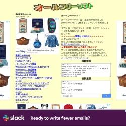 オールフリーソフト