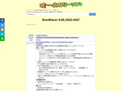 http://all-freesoft.net/system8/startandend/bootracer/bootracer.html