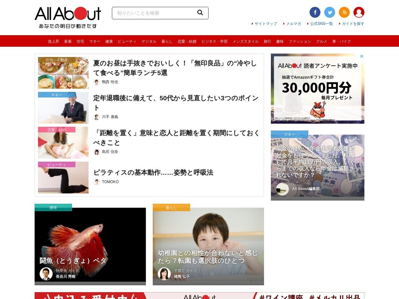 Screenshot of allabout.co.jp