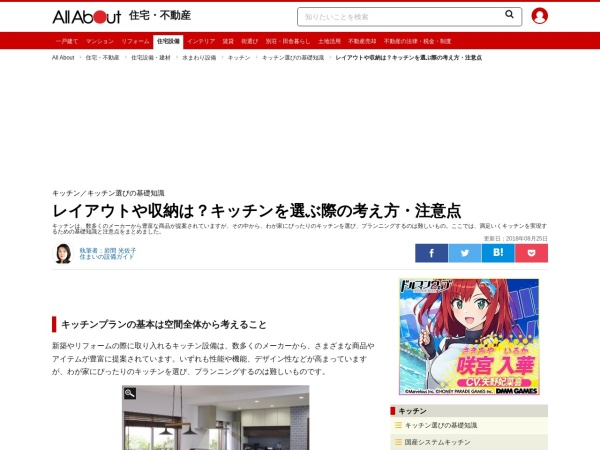 Screenshot of allabout.co.jp