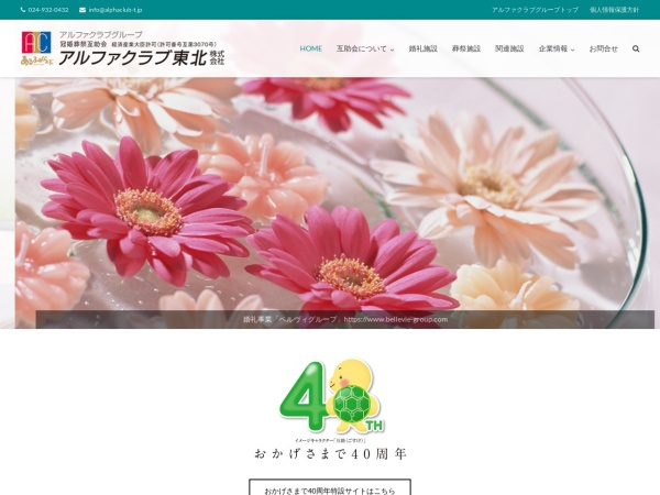 Screenshot of alphaclub-t.jp