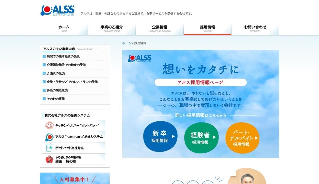 http://alss.co.jp/recruit/