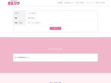 Screenshot of alternas.jp