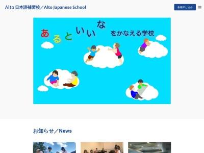 Screenshot of alto-edu.com