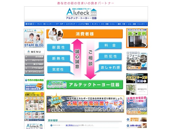 Screenshot of aluteck-tfc.com