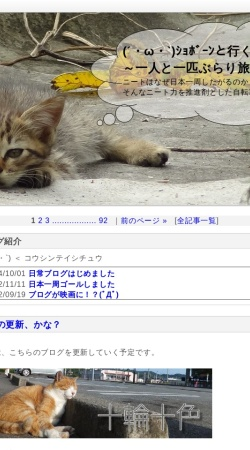 Screenshot of amaichi2012.blog.fc2.com