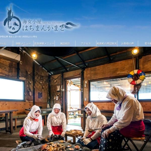 Screenshot of amakoya.com