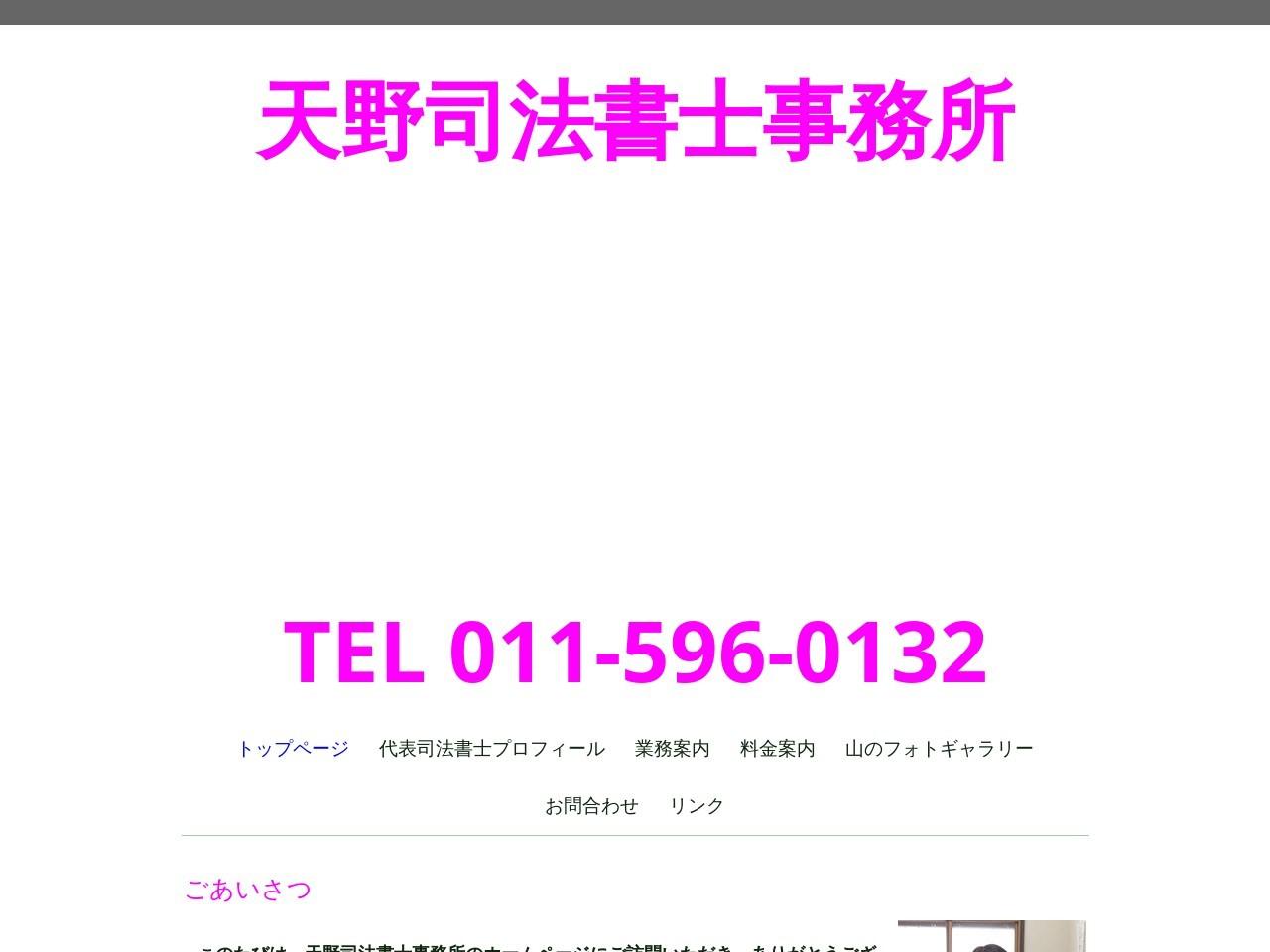 天野暢子司法書士事務所