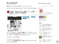 http://amanoiwato.info/?p=356