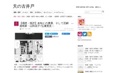 Screenshot of amanoiwato.info