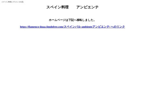 http://ambiente.fan.coocan.jp/