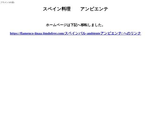 Screenshot of ambiente.fan.coocan.jp