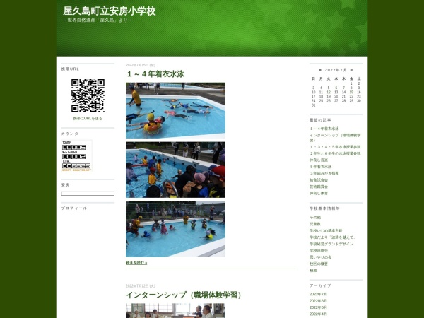 Screenshot of amboes.synapse-blog.jp