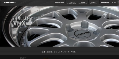 http://ame-wheels.jp/vmx.html