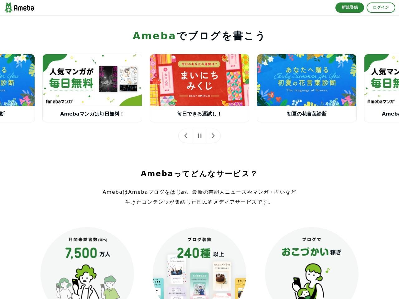 http://ameblo.jp/jewebea/