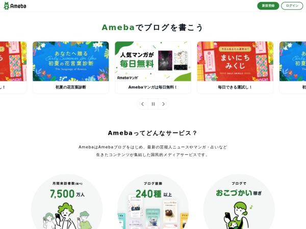 http://ameblo.jp/