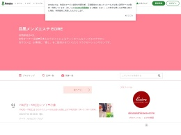 http://ameblo.jp/akasakahikawa-ecire/