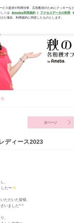 http://ameblo.jp/aki-nawa/