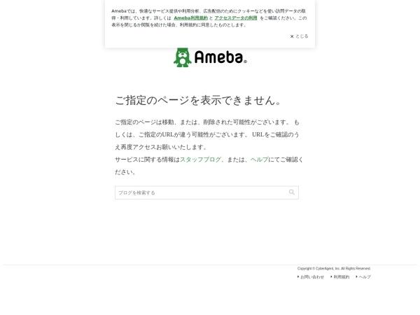 http://ameblo.jp/alure0404/