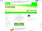 http://ameblo.jp/aromacereza/