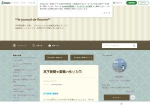 http://ameblo.jp/beaucoup--de--fleurs/entry-11467984763.html