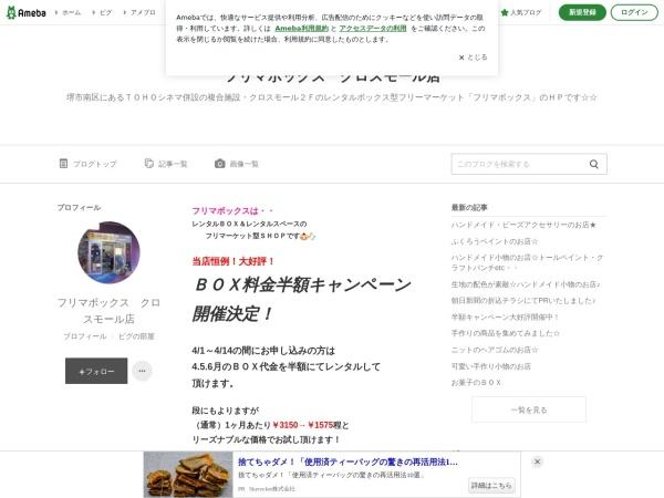 http://ameblo.jp/furifuri2003/