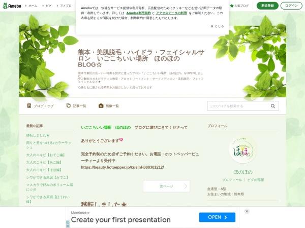 http://ameblo.jp/hono-hono2012/