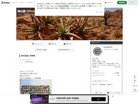 http://ameblo.jp/kakusenen/entry-11853692717.html