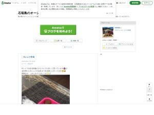 http://ameblo.jp/kaon0603/