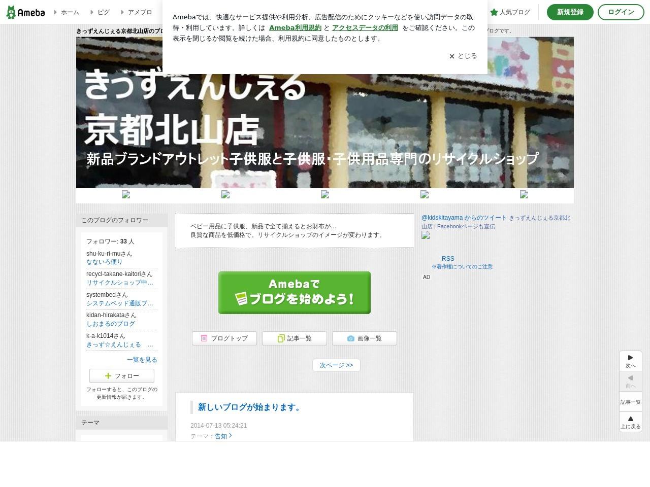 きっずえんじぇる京都北山店のブログ