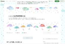 Screenshot of ameblo.jp