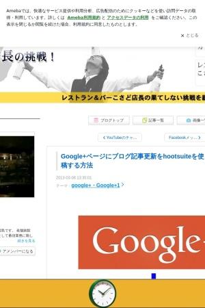 http://ameblo.jp/kosado/entry-11485967335.html