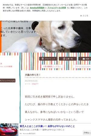 http://ameblo.jp/labrador-shanks/entry-11163196124.html