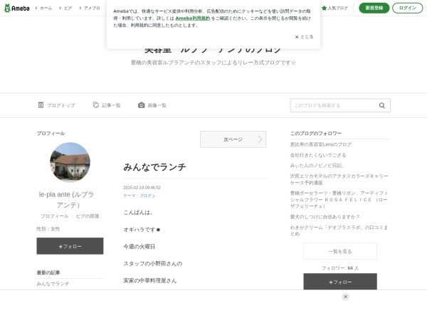 http://ameblo.jp/lepla-ante/