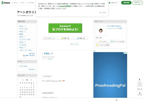 http://ameblo.jp/porarisu2151