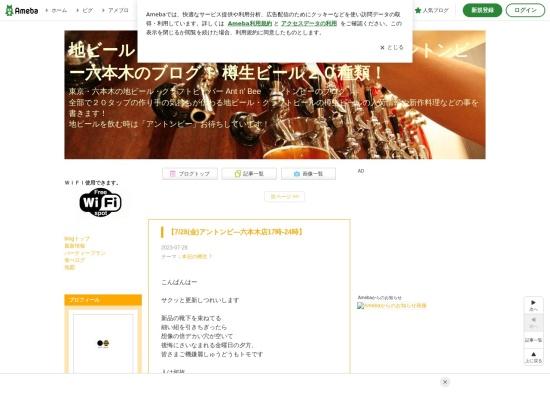 http://ameblo.jp/roppongi-beerbar-antnbee/