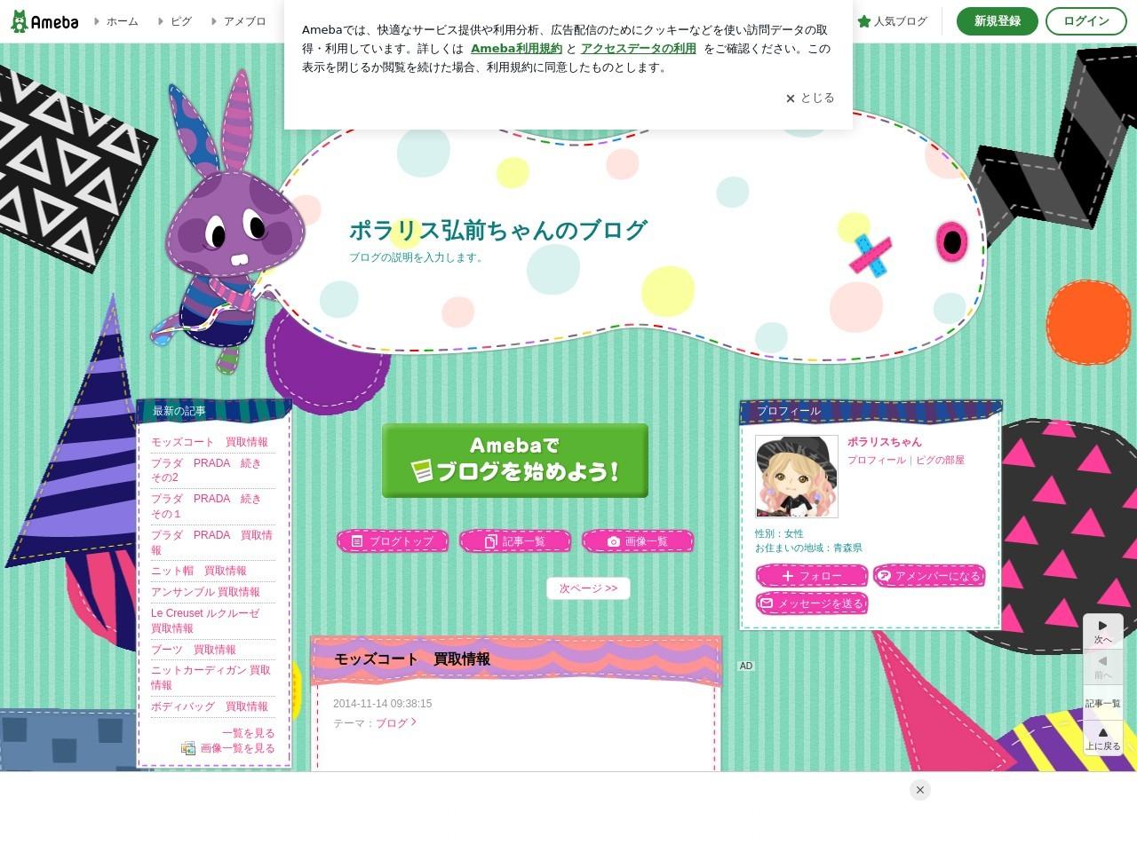 ポラリス弘前ちゃんのブログ