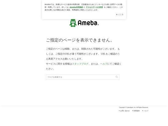 http://ameblo.jp/stone-asagaya/