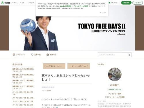 http://ameblo.jp/taizo-yamada/entry-11628673400.html