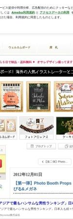 http://ameblo.jp/weddingdecor/entry-11417879053.html