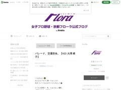http://ameblo.jp/west-flora/entry-12091908809.html