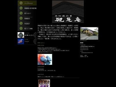 Screenshot of amehata.suzurinosato.com