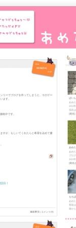 http://ameoni.blog34.fc2.com/
