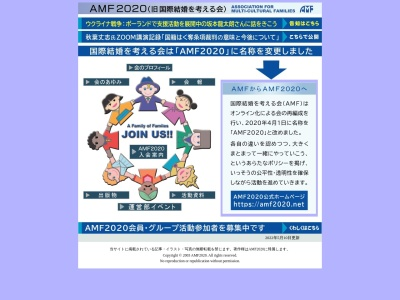 Screenshot of amf.world.coocan.jp